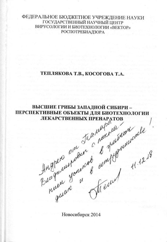 Теплякова Т.В. Косогова Т.А. Высшие грибы Западной Сибири перспективные объекты для биотехнологии лекарственных препаратов
