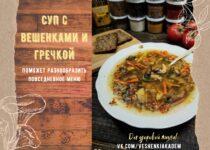 суп с вешенками и гречкой